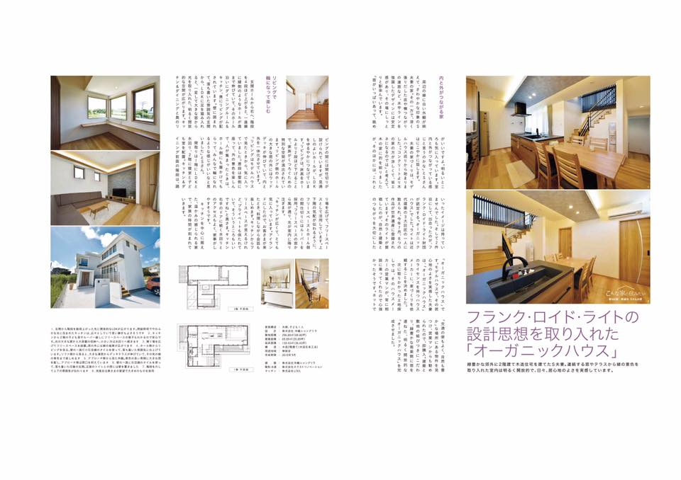 週刊カフウ「こんな家にすみたい」第662回掲載のお知らせ