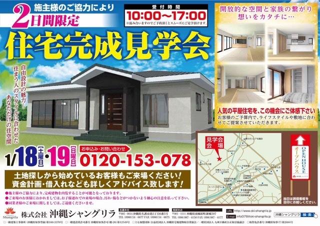 平屋『住宅完成見学会』